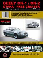 Geely CK-1 / CK-2 / Otaka / Free Cruiser (Джили CК-1 / CК-2 / Отака / Фри Круизер). Руководство по ремонту в цветных фотографиях, инструкция по эксплуатации. Модели с 2005 года выпуска (+обновление 2008г.), оборудованные бензиновыми двигателями