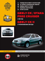 Geely CK / CK-2 / Otaka / Free Cruiser (Джили CК / CК-2 / Отака / Фри Круизер). Руководство по ремонту, инструкция по эксплуатации, каталог деталей. Модели с 2005 года выпуска  (+обновление 2008), оборудованные бензиновыми двигателями