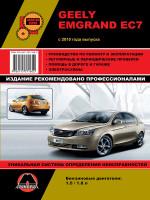 Geely Emgrand EC7 (Джили Эмгранд ЕС7). Руководство по ремонту, инструкция по эксплуатации. Модели с 2010 года выпуска, оборудованные бензиновыми двигателями