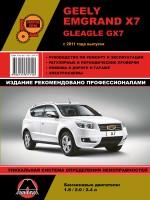 Geely Emgrand X7 / Gleagle GX7 (Джили Эмгранд Х7 / Глигл ГХ7). Руководство по ремонту, инструкция по эксплуатации. Модели с 2011 года выпуска, оборудованные бензиновыми двигателями