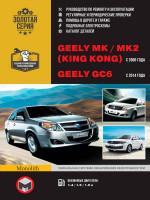 Geely MK / MK-2 / GC6 (Джили МК / МК-2 / ДжиСи6). Руководство по ремонту, инструкция по эксплуатации, каталог деталей. Модели с 2006 и 2014 года выпуска, оборудованные бензиновыми двигателями