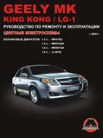 Geely MK / King Kong / LG-1 (Джили МК / Кинг Конг / Лджи-1). Руководство по ремонту, инструкция по эксплуатации. Модели с 2006 года выпуска, оборудованные бензиновыми двигателями