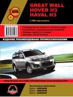 Great Wall Hover H3 / Haval H3 (Грейт Вол Ховер Н3 / Хавал Н3). Руководство по ремонту, инструкция по эксплуатации. Модели с 2009 года выпуска, оборудованные бензиновыми двигателями.