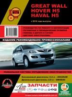 Great Wall Hover H5 / Haval H5 (Грейт Вол Ховер Н5 / Хавал Н5). Руководство по ремонту, инструкция по эксплуатации. Модели с 2010 года выпуска, оборудованные бензиновыми и дизельными двигателями.