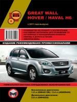 Great Wall Hover H6 / Haval H6 (Грейт Вол Ховер Н6 / Хавал Н6). Руководство по ремонту, инструкция по эксплуатации. Модели с 2011 года выпуска, оборудованные бензиновыми и дизельными двигателями