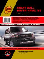 Great Wall Hover M2 / Haval M2 (Грейт Вол Ховер М2 / Хавал М2). Руководство по ремонту, инструкция по эксплуатации. Модели с 2010 года выпуска (с учетом обновлений 2012 и 2014 годов), оборудованные бензиновыми двигателями