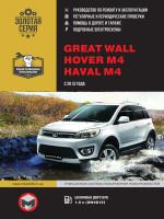 Great Wall Hover M4 / Haval M4 (Грейт Волл Ховер М4 / Хавал М4). Руководство по ремонту, инструкция по эксплуатации. Модели с 2013 года выпуска, оборудованные бензиновыми двигателями
