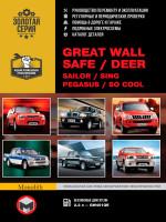 Great Wall Safe / Deer / Sailor / Sing / Pegasus / So Cool (Грейт Вол Сейф / Дир / Сэйлор / Пегасус / Со Кул). Руководство по ремонту, инструкция по эксплуатации, каталог деталей. Модели, оборудованные бензиновыми двигателями