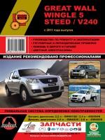 Great Wall Wingle / Steed / V240 (Грейт Вол Вингл / Стид / В240). Руководство по ремонту, инструкция по эксплуатации. Модели с 2011 года выпуска, оборудованные бензиновыми и дизельными двигателями