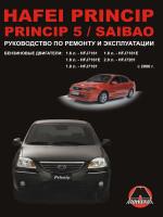 Hafei Princip / Princip 5 / Saibao (Хафей Принцип / Принцип 5 / Сайбао). Руководство по ремонту, инструкция по эксплуатации. Модели с 2006 года выпуска, оборудованные бензиновыми двигателями
