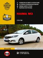 Haima M3 (Хайма М3). Руководство по ремонту, инструкция по эксплуатации. Модели с 2014 года выпуска, оборудованные бензиновыми двигателями