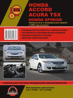 Honda Accord / Spirior / Acura TSX (Хонда Аккорд / Спириор / Акура ТСХ). Руководство по ремонту, инструкция по эксплуатации. Модели с 2008 года выпуска, оборудованные бензиновыми двигателями