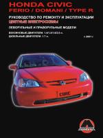 Honda Civic / Civic Ferio / Civic Domani / Civic Type R (Хонда Цивик / Цивик Ферио / Цивик Домани / Цивик Тайп Эр). Руководство по ремонту, инструкция по эксплуатации. Модели с 2001 по 2005 год выпуска, оборудованные бензиновыми и дизельными двигателями