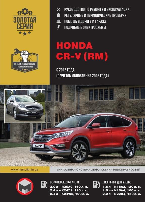 хонда срв 2012 руководство по эксплуатации