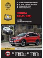 Honda CR-V (Хонда СРВ). Руководство по ремонту, инструкция по эксплуатации. Модели с 2012 года выпуска (с учетом обновления 2015 года), оборудованные бензиновыми и дизельными двигателями