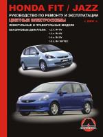 Honda Fit / Jazz (Хонда Фит / Джаз). Руководство по ремонту, инструкция по эксплуатации. Модели с 2001 года выпуска, оборудованные бензиновыми двигателями