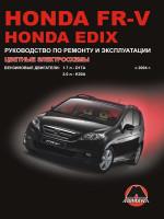 Honda FR-V / Edix (Хонда ФР-В / Эдикс). Руководство по ремонту, инструкция по эксплуатации. Модели с 2004 года выпуска, оборудованные бензиновыми двигателями