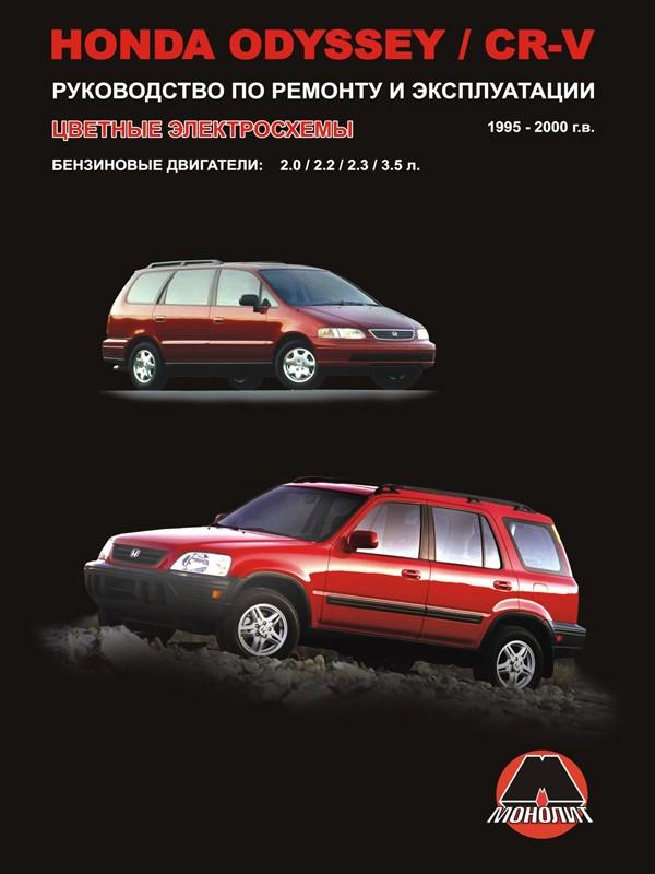 Руководство По Ремонту Авто Honda Crv 2001Год