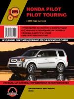 Honda Pilot (Хонда Пилот). Руководство по ремонту, инструкция по эксплуатации. Модели с 2008 года выпуска, оборудованные бензиновыми двигателями
