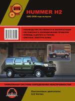 Hummer H2 / H2 SUT (Хаммер Н2 / Н2 пикап). Руководство по ремонту, инструкция по эксплуатации. Модели с 2002 года выпуска, оборудованные бензиновыми двигателями
