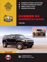 Hummer H3 / H3 Alpha (Хаммер Н3 / Хаммер Н3 Альфа). Руководство по ремонту, инструкция по эксплуатации. Модели с 2005 года выпуска, оборудованные бензиновыми двигателями.
