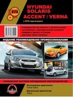 Hyundai Accent / Solaris / Verna (Хюндай Акцент / Соларис / Верна). Руководство по ремонту, инструкция по эксплуатации. Модели с 2010 года выпуска, оборудованные бензиновыми и дизельными двигателями.