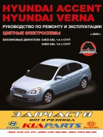 Hyundai Accent / Verna (Хюндай Акцент / Верна). Руководство по ремонту, инструкция по эксплуатации. Модели с 2006 года выпуска, оборудованные бензиновыми двигателями