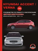Hyundai Accent / Verna (Хюндай Акцент / Верна). Руководство по ремонту, инструкция по эксплуатации. Модели с 2006 года выпуска, оборудованные дизельными двигателями