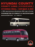Hyundai County / County Long (C1 / C2 / C3 / C4) / Real / Bogdan A-069 (Хюндай Коунти / Коунти Лонг (С1 / С2 / С3 / С4) Реал / Богдан А-069). Руководство по ремонту, инструкция по эксплуатации. Модели с 1998 года выпуска, оборудованные дизельными двигател