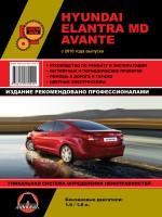 Hyundai Elantra MD / Avante (Хюндай Элантра MД / Аванте). Руководство по ремонту, инструкция по эксплуатации. Модели с 2010 года выпуска, оборудованные бензиновыми двигателями
