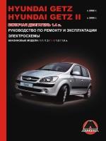 Hyundai Getz / Getz II (Хюндай Гетц / Гетц 2). Руководство по ремонту, инструкция по эксплуатации. Модели с 2002 и 2005 года выпуска, оборудованные бензиновыми двигателями