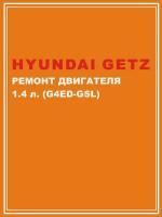 Двигатель Hyundai Getz (Хюндай Гетц) 1.4 G4ED-GSL. Руководство по ремонту