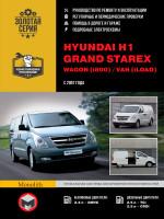 Hyundai H1 (TQ) / Grand Starex / i800 / iLoad (Хюндай аш1 / Гранд Старекс / ай800 / айЛоад). Руководство по ремонту, инструкция по эксплуатации. Модели с 2007 года выпуска, оборудованные бензиновыми и дизельными двигателями