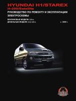 Hyundai H1 / H200 / Starex / Satellite (Хюндай Х1 / Х200 / Старекс / Сателлит). Руководство по ремонту, инструкция по эксплуатации. Модели с 2000 года выпуска, оборудованные бензиновыми и дизельными двигателями