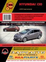 Hyundai i30 (Хундаи i30). Руководство по ремонту, инструкция по эксплуатации. Модели с 2012 года выпуска, оборудованные бензиновыми и дизельными двигателями
