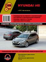 Hyundai i40 (Хундаи i40). Руководство по ремонту, инструкция по эксплуатации. Модели с 2011 года выпуска, оборудованные бензиновыми и дизельными двигателями