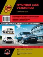 Hyundai ix55 / Veracruz (Хюндай айикс55 / Веракруз). Руководство по ремонту, инструкция по эксплуатации. Модели с 2007 года выпуска, оборудованные бензиновыми и дизельными двигателями