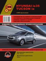 Hyundai ix35 / Tucson ix (Хюндай айИкс35 / Туксон айИкс). Руководство по ремонту, инструкция по эксплуатации. Модели с 2009 года выпуска, оборудованные бензиновыми и дизельными двигателями
