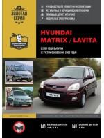 Hyundai Matrix / Lavita (Хюндай Матрикс / Лавита). Руководство по ремонту, инструкция по эксплуатации. Модели с 2001 года выпуска (с учетом обновления 2008 г.), оборудованные бензиновыми и дизельными двигателями