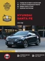 Hyundai Santa Fe (Хюндай Санта Фе). Руководство по ремонту, инструкция по эксплуатации. Модели с 2012 года выпуска, оборудованные бензиновыми и дизельными двигателями