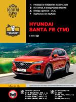 Hyundai Santa Fe (Хюндай Санта Фе). Руководство по ремонту, инструкция по эксплуатации. Модели с 2018 года выпуска, оборудованные бензиновыми и дизельными двигателями