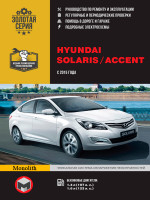 Hyundai Solaris / Accent (Хюндай Соларис / Акцент). Руководство по ремонту, инструкция по эксплуатации. Модели с 2015 года выпуска, оборудованные бензиновыми двигателями