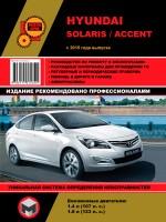 Руководство по ремонту и эксплуатации Hyundai Solaris / Accent