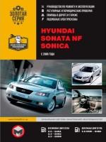 Hyundai Sonata NF / SONICA (Хюндай Соната НФ / Соника). Руководство по ремонту, инструкция по эксплуатации. Модели с 2006 года выпуска, оборудованные бензиновыми и дизельными двигателями