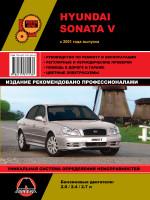 Hyundai Sonata V (Хундай Соната 5). Руководство по ремонту, инструкция по эксплуатации. Модели с 2001 года выпуска, оборудованные бензиновыми двигателями.