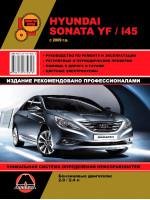 Hyundai Sonata YF / i45 (Хюндай Соната ЮФ / И45). Руководство по ремонту, инструкция по эксплуатации. Модели с 2009 года выпуска, оборудованные бензиновыми двигателями