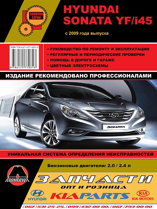 Hyundai Sonata 2 Описание Инструкция