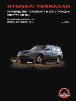 Hyundai Terracan (Хюндай Терракан). Руководство по ремонту, инструкция по эксплуатации. Модели с 1999 года выпуска, оборудованные бензиновыми и дизельными двигателями