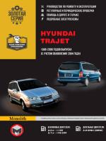 Hyundai Trajet (Хюндай Траджет). Руководство по ремонту, инструкция по эксплуатации. Модели с 1996 по 2006 год выпуска, оборудованные бензиновыми и дизельными двигателями
