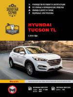 Руководство по ремонту и эксплуатации Hyundai Tucson TL с 2015 года выпуска